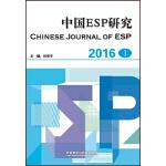 中国ESP研究(2016第1期)