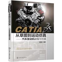 CATIA从草图到运动仿真――汽车发动机建模与仿真