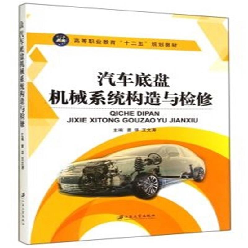 《汽车底盘机械系统构造与检修(