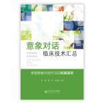 应用心理学丛书:意象对话临床技术汇总