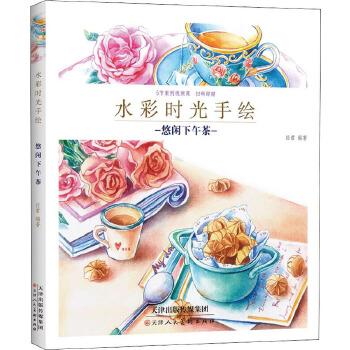 水彩时光手绘 悠闲下午茶