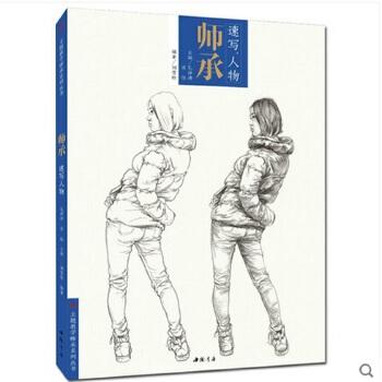 主题教学 师承速写人物 刘雪松孔祥涛 刘雪松讲