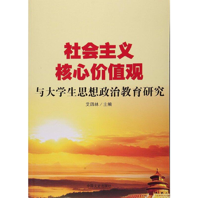 社会主义核心价值观与大学生思想政治教育研究 艾四林 9787503469701