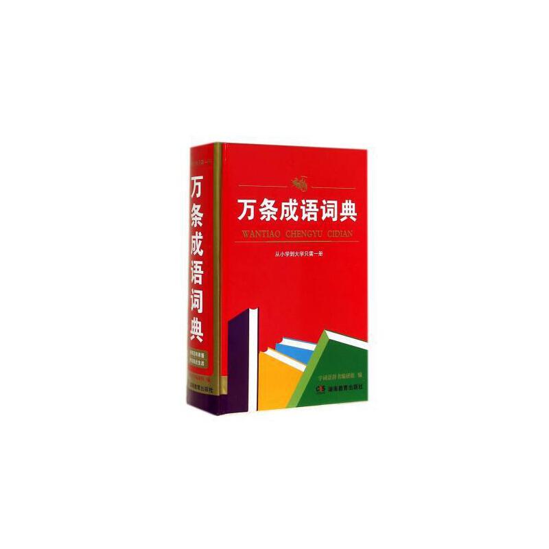 《万条成语词典(精) 字词语辞书编研组 正版书