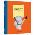 百年经典美绘本系列:巴巴的故事