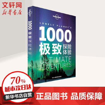 Lonely Planet 1000极致探险体验