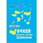 中学地理复习用参考地图册(2016年新版)