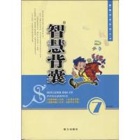 2011版智慧背囊阅读系列丛书 智慧背囊7/第七辑 南方出版社