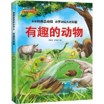 《有趣的动物:大象是用鼻子喝水吗