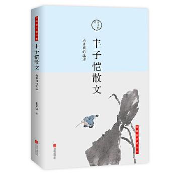 丰子恺散文(山水间的生活)/经典散文精华本