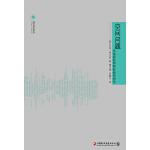 空间问题:文化拓扑学和社会空间化   (城市研究系列)