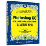 Photoshop CC抠图+修图+调色+合成+特效实战视频教程