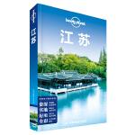 孤独星球Lonely Planet中国旅行指南系列:江苏