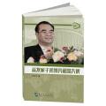 外交风云亲历记丛书-从农家子弟到共和国大使