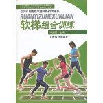 软梯组合训练(赠DVD)(青少年功能性体能训练指导丛书)