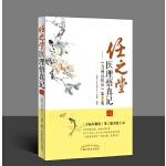 《任之堂医理悟真记》(《万病从根治》第2版)