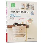 我的缝纫机笔记(附DVD光盘1张)(最详尽的机缝指导书,800张步骤图详细解说,100个关键技巧快速上手,让你彻底学会机缝)