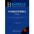 城市管理蓝皮书:中国城市管理报告(2013)