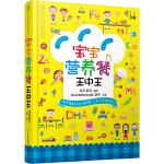 宝宝营养餐王中王(汉竹)