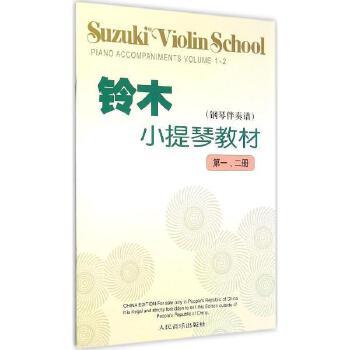 《铃木小提琴教材:钢琴伴奏谱第1
