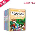 包邮 阳光童书 小学生成长励志文学 第一辑 合本一套5本 小学生励志文学 小学课外阅读文学