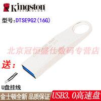 【支持礼品卡+高速USB3.0包邮】Kingston金士顿 DTSE9G2 16G 优盘 USB3.0高速 DT SE9 G2 16GB 金属超薄U盘