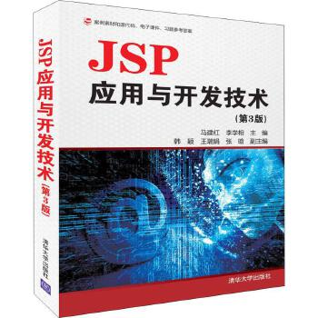 JSP应用与开发技术(第3版)
