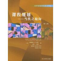 课程规划(当代之取向第7版)――世界课程研究前沿译丛