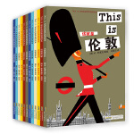 THIS IS米先生的世界旅游绘本全集(全16册)