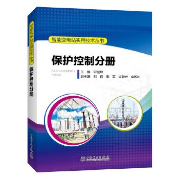 智能变电站实用技术丛书 保护控制分册