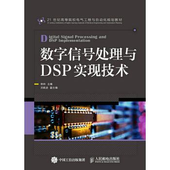 数字信号处理与dsp实现技术/陈帅:图书比价:琅琅比价