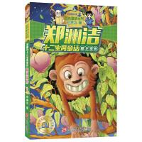 郑渊洁十二生肖童话:猴王变形