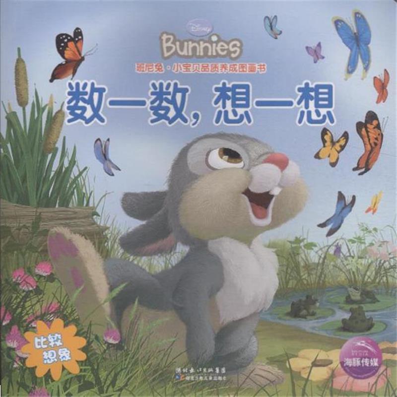 想一想-班尼兔.小宝贝品质养成图画书
