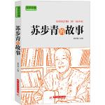 实干兴邦 科学家故事丛书:苏步青的故事