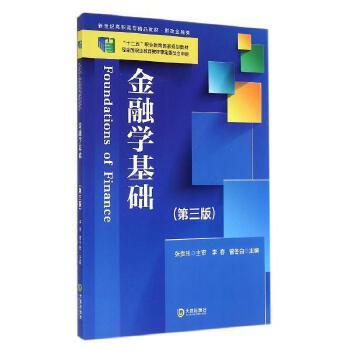 金融学基础(财政金融类第3版新世纪高职高专精品教材)