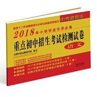 2018年重点初中招生考试检测试卷(语文)