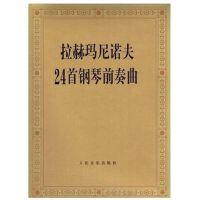 全新正版-拉赫玛尼诺夫24首钢琴前奏曲 钢琴曲集 9787103034446