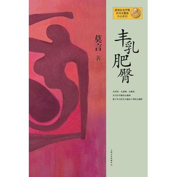 小说 中国当代小说 莫言作品系列--丰乳肥臀(新版)(2012年度诺贝尔