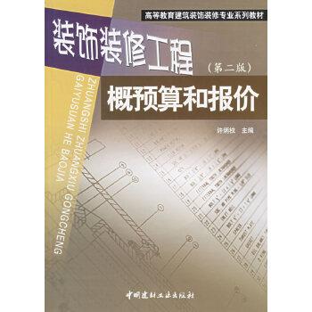 装饰装修工程概预算和报价(第二版)——高等教育建筑装饰装修专业系列教材