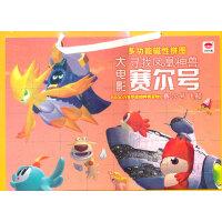 多功能磁性拼图:寻找凤凰神兽/赛尔号大电影/赛尔号飞船(DVD)