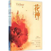 花神(典藏版) Vivibear 著