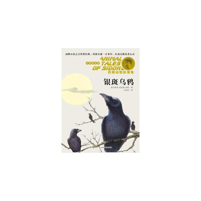 《西顿动物故事集:银斑乌鸦[3-6岁]》(加)西顿