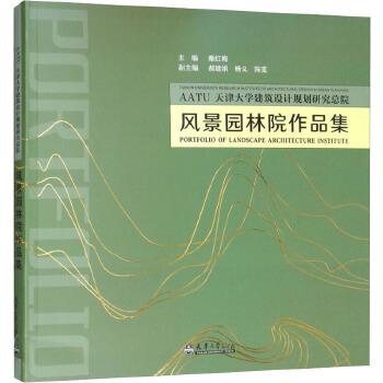 天津大学建筑设计规划研究总院风景园林院作品集