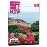 一番日本语(2017.9)(期刊)(全彩)有声有故事的中日双语杂志