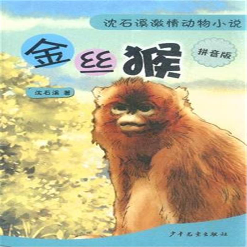 《*-沈石溪激情动物小说-拼音版》
