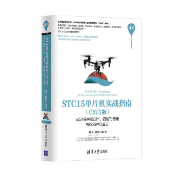 STC15单片机实战指南(C语言版)――从51单片机DIY、四轴飞行器到优秀产品设计