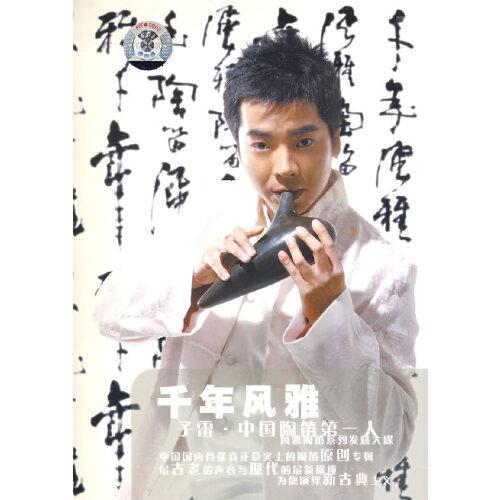 《千年风雅:子雷·中国陶笛第一人(cd)》(…)