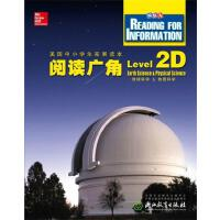 阅读广角 Reading for Information  Level 2D