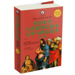 圣经故事古希腊神话故事古罗马神话故事大全集