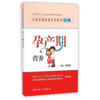 孕产期营养/杨慧霞/儿童早期发展系列教材之二 杨慧霞